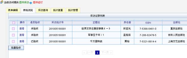 以表格形式显示当前批次中的所有图书订单